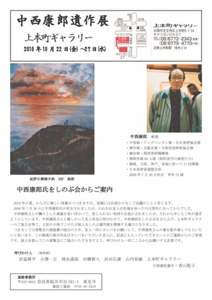Nakanishi_800x600