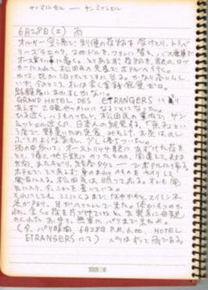 Nakanishinikki2