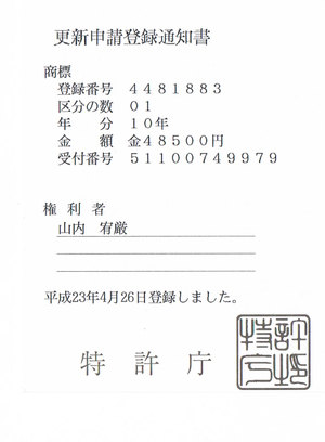 Shohyotoroku