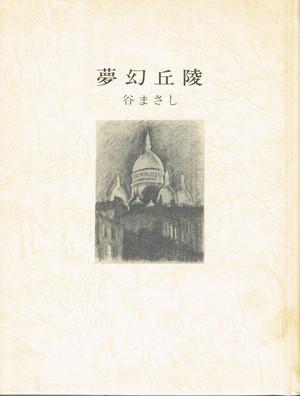 Tanimasashishisyu