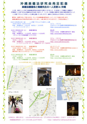 Rakkenho_flyer1_2