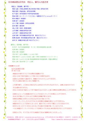 Rakkenho_flyer2