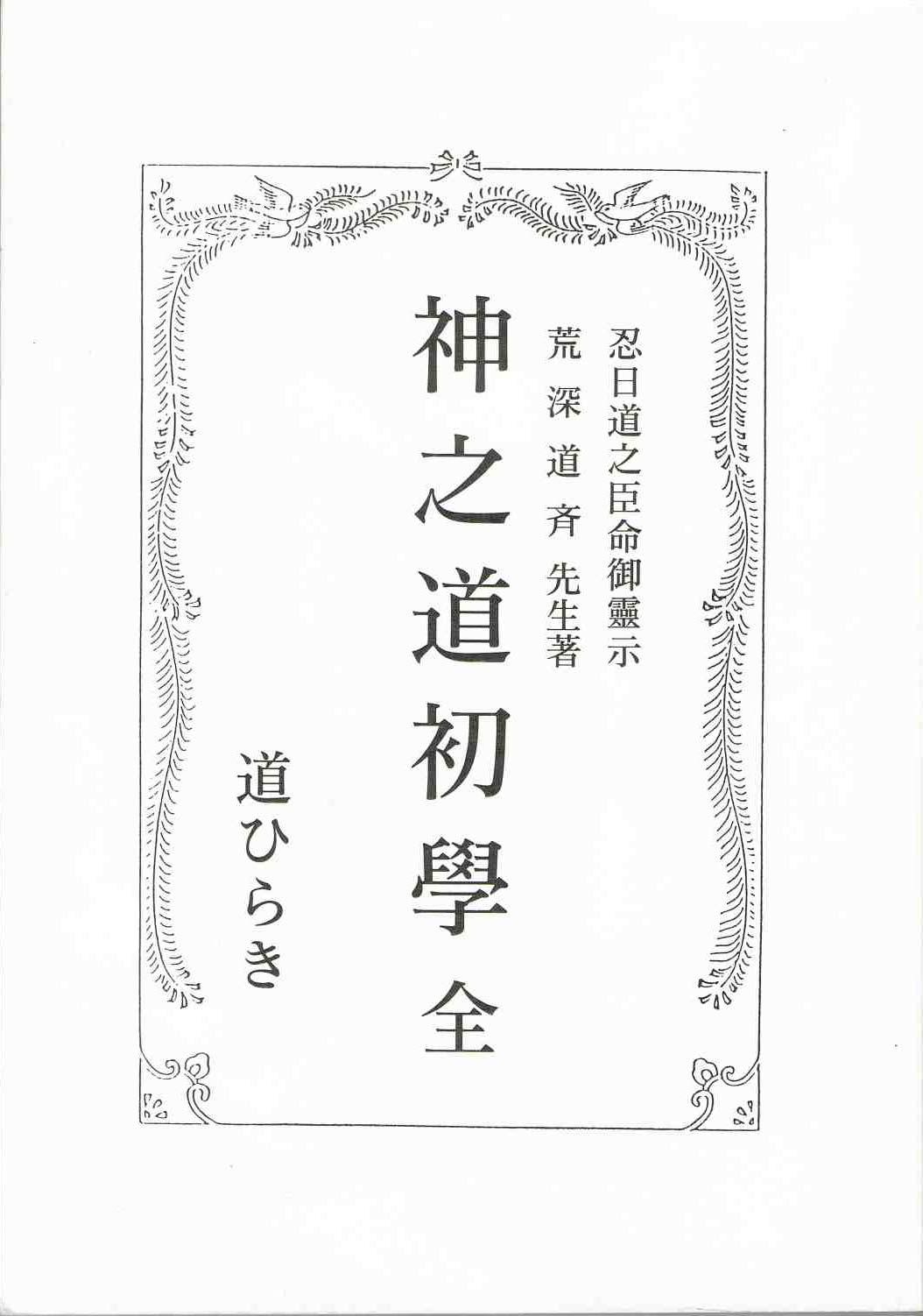 Shintou
